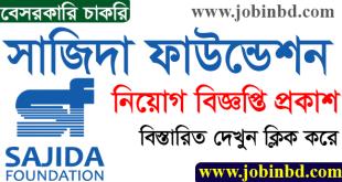 Sajida Foundation Job Circular 2021