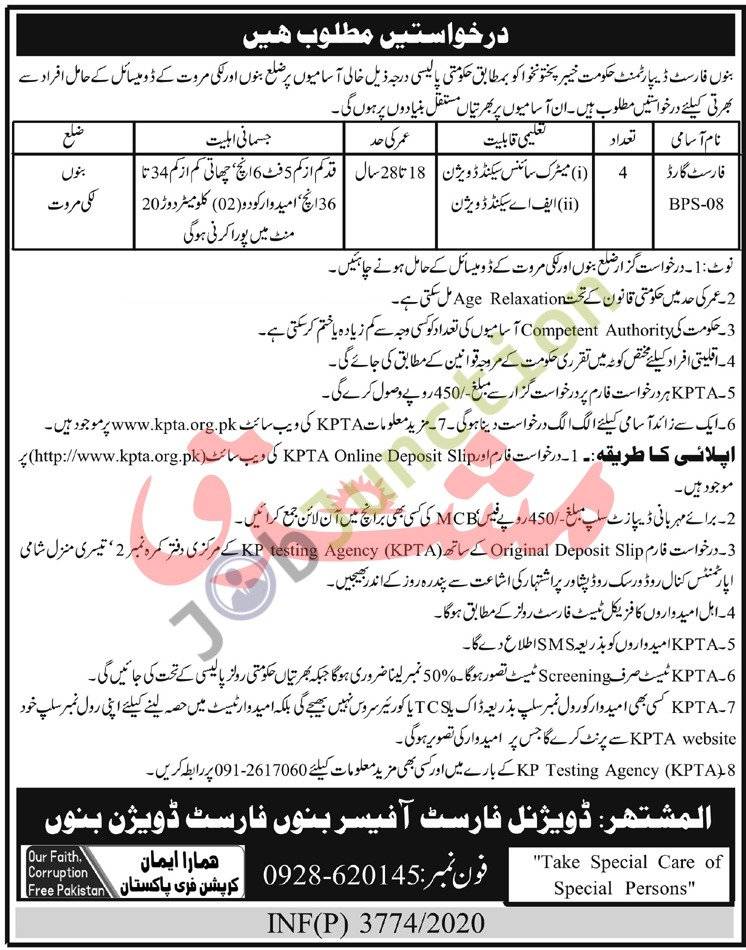 Employees are given salaries according to the basic pay scale. Forest Guards Jobs In Forest Department Government Of Kpk