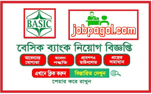 Basic Bank Limited Job Circular