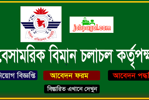Civil Aviation Authority Bangladesh Job Circular