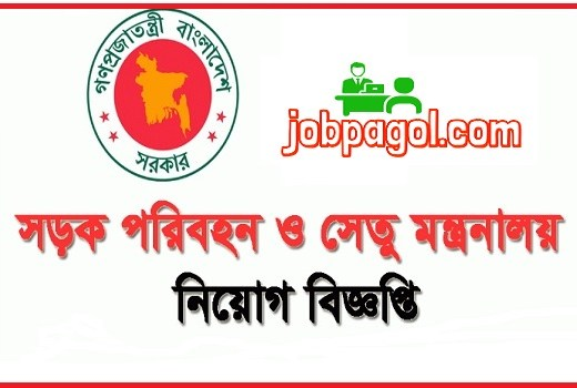 Ministry Road Transport Bridges Job Circular
