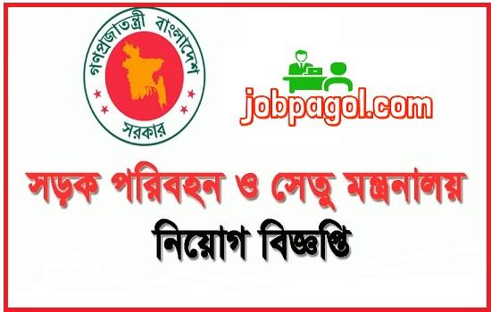 Ministry Road Transport Bridges Job Circular