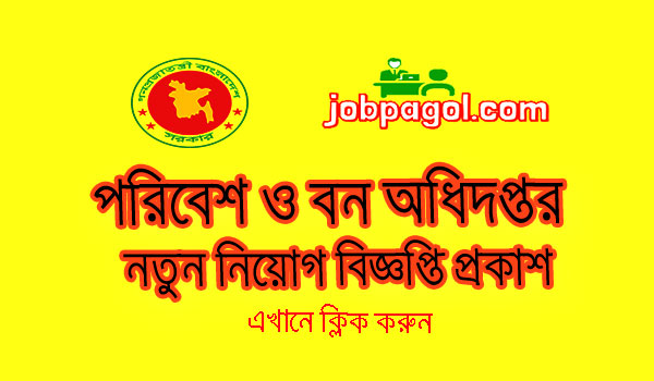 ministry of forest job circular
