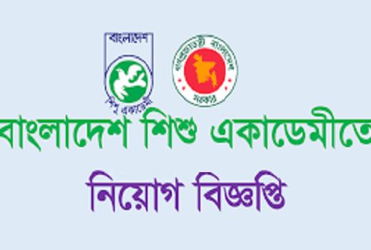 Bangladesh Shishu Academy Job Circular