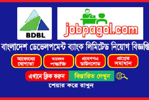bdbl job circular