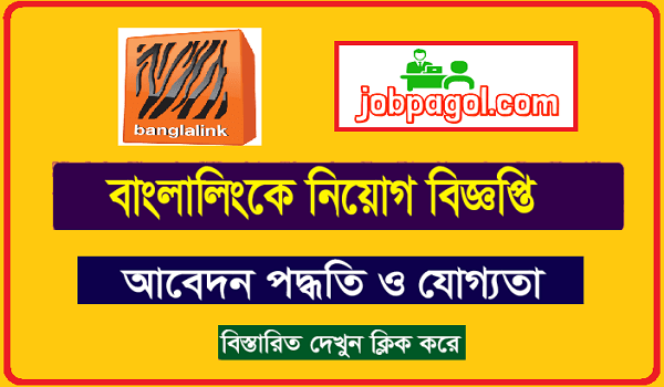 Banglalink Job Circular Online Application Process