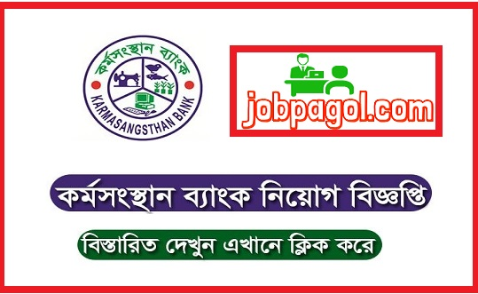 Karmasangsthan Bank Job Circular