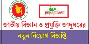 National Museum Science Technology Job Circular 2018