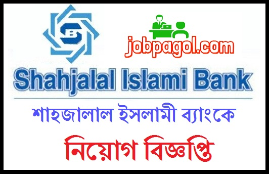 Shahjalal Islami Bank Limited Job Circular Online Application