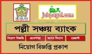 palli shanchay bank job circular