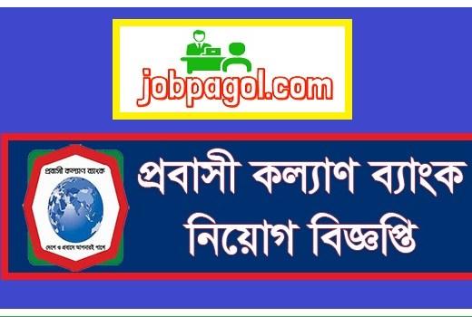 probashi kallyan bank job circular