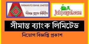 shimanto bank job circular