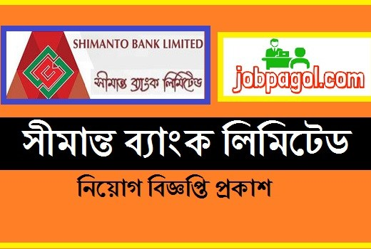 shimanto bank job circular