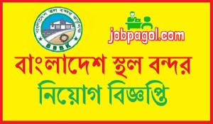 Bangladesh Land Port Authority BLPA job Circular