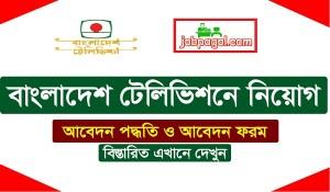 Bangladesh Television BTV Job Circular