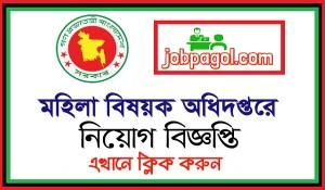 Department of Women Affairs DWA Job Circular