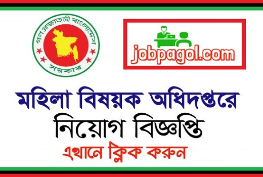 Department of Women Affairs DWA Job Circular