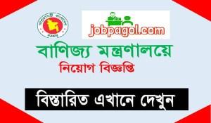 Ministry of Commerce mincom Job Circular