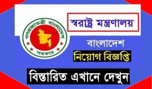 Ministry of Home Affairs Job Circular