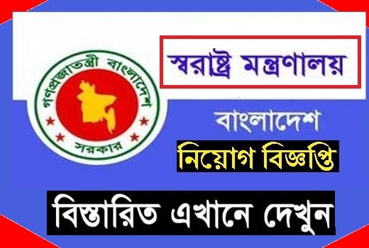 Ministry of Home Affairs Job Circular