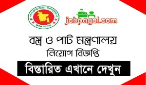 Ministry of Textile and Jute Ministry Job Circular 2019