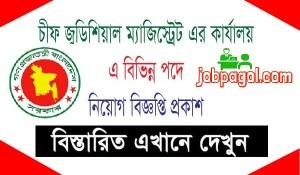 Chief Judicial Magistrate Office Job Circular 2019 - Job Pagol