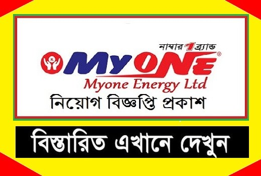 Minister Myone Job Circular