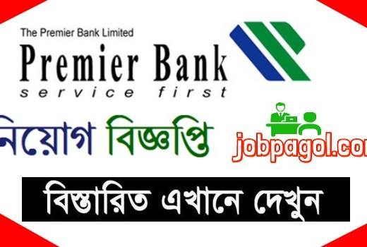 Premier Bank Limited Job Circular