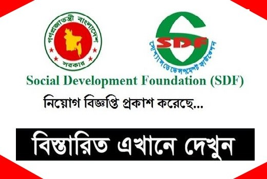 Social Development Foundation SDF Job Circular