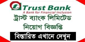 Trust Bank Limited Job Circular