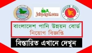 Bangladesh Water Development Board Job Circular