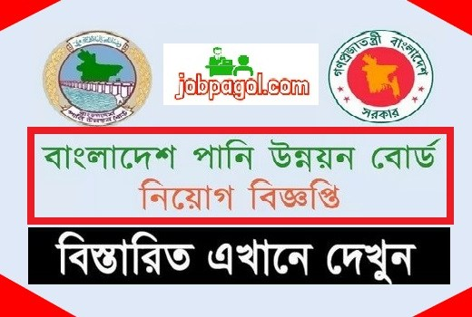 Bangladesh Water Development Board Job Circular