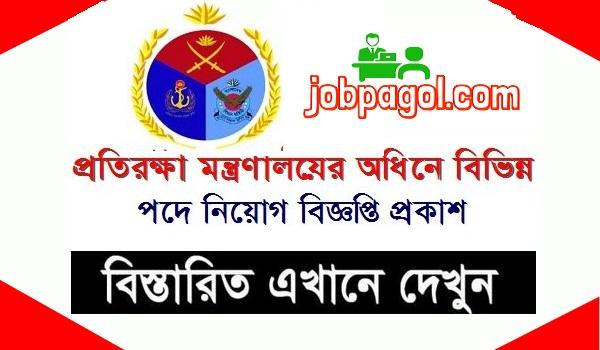 Ministry of Defence Job Circular