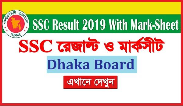 SSC Result 2020 Dhaka Board