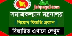Ministry of Social Welfare Job Circular