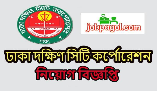 DSCC Job Circular 2019