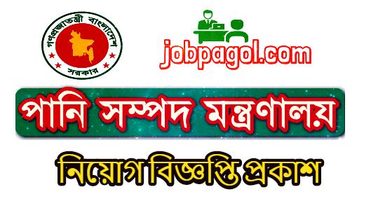 Ministry of Water Resources MOWR Job Circular