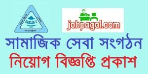 Samajik Seba Shonghothon Job Circular 2019
