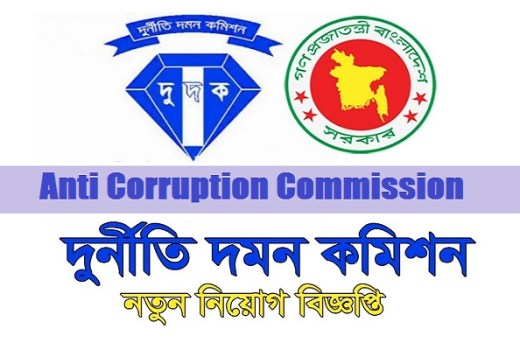 Anti Corruption Commission Job Circular 2019