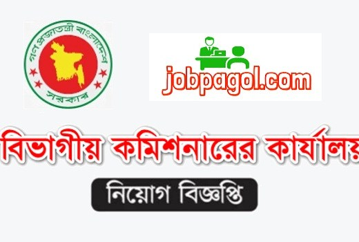 Divisional Commissioner's Office job circular 2019