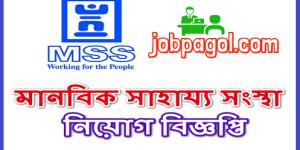 mss job circular 2019