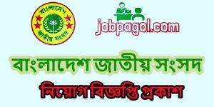 Bangladesh Parliament Job Circular 2019