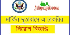 US Embassy Job Circular in Bangladesh 2020