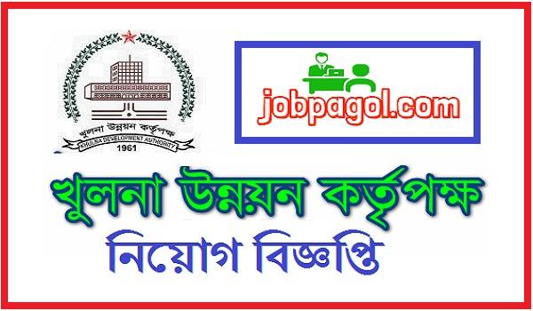 Khulna Development Authority Job Circular 2020
