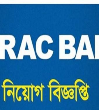 Brac Job Circular 2019 Apply Online Brac NGO Job Circular