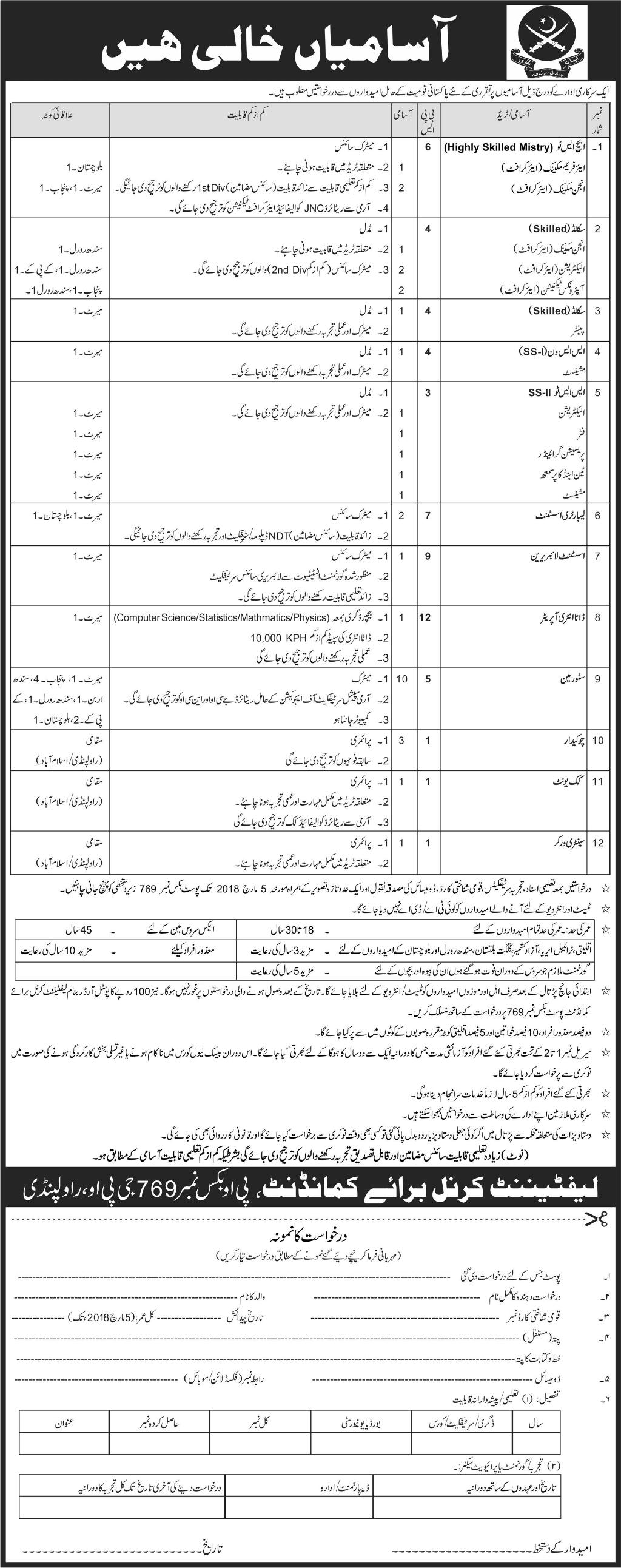 Jobs in Pak Army 20 February 2018 Daily Express Newspaper