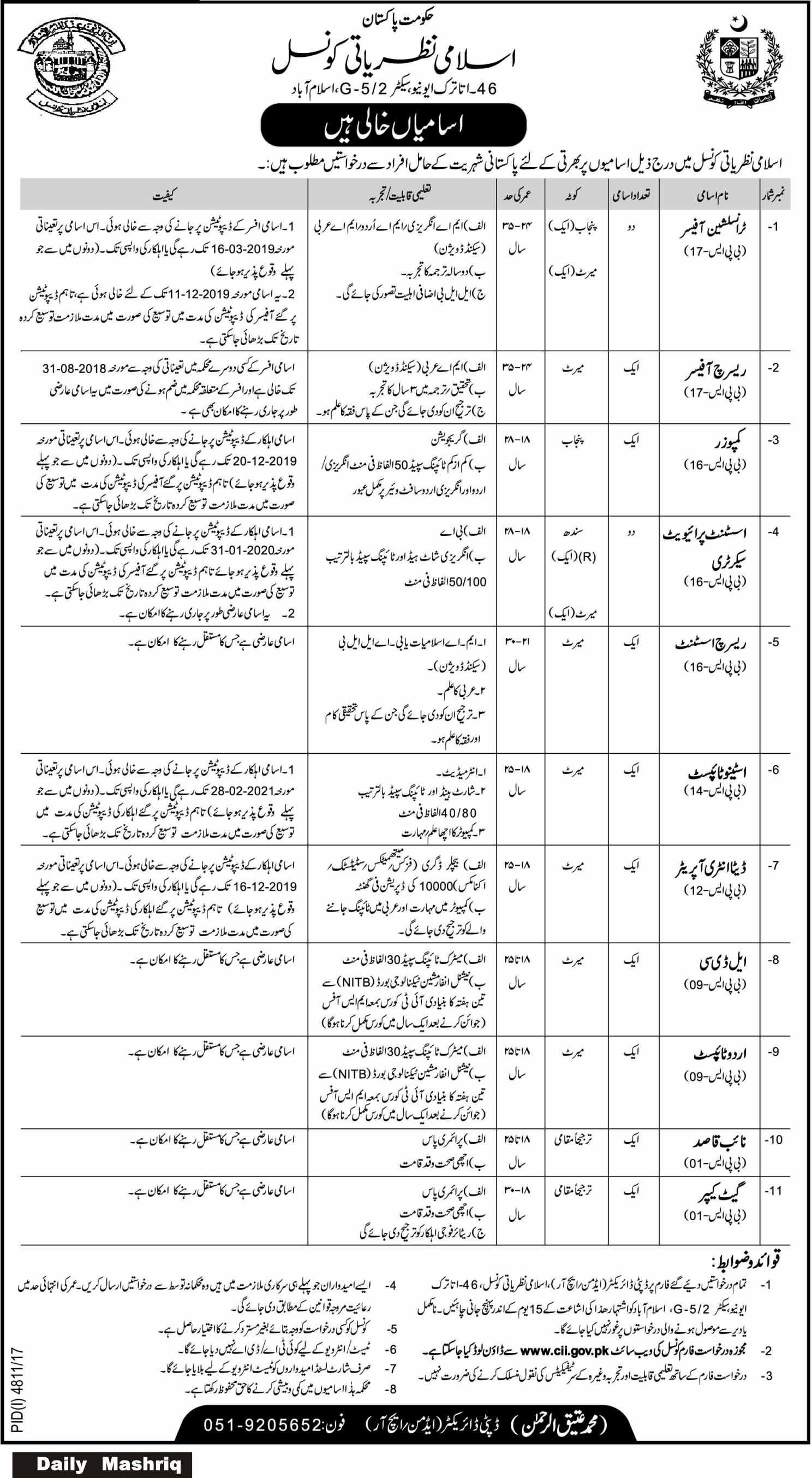 Jobs in Council of Islamic Ideology 07 March 2018 Daily Jang