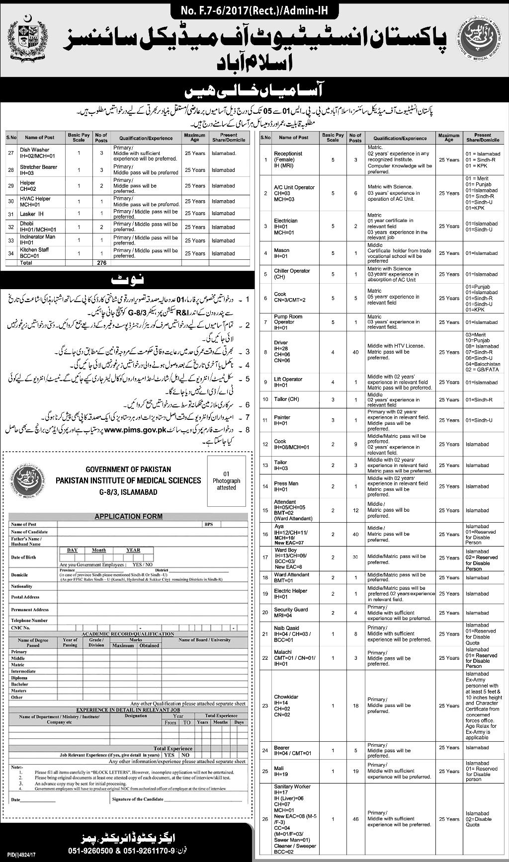 Jobs In PIMS Hospital Islamabad 276 Jobs 11 March 2018 Express