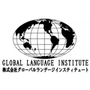 Global Language Institute (株式会社グローバル・ランゲージ・インスティテュート