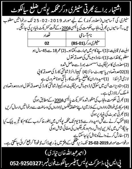 Jobs In Police Department District Sialkot 08 Feb 2019